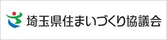 埼玉県住まいづくり協議会
