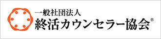 一般社団法人終活カウンセラー協会