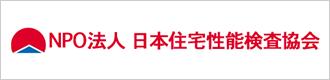 NPO法人 日本住宅性能検査協会
