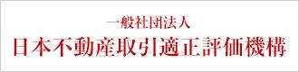 一般社団法人 日本不動産取引適正評価機構